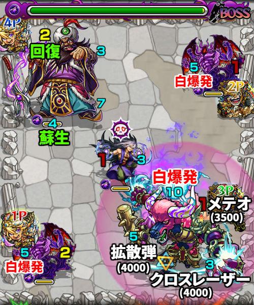ウィル【1】恐王の広間 ボス2
