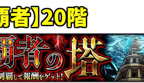 覇者の塔【20階】 黒死龍の軍団