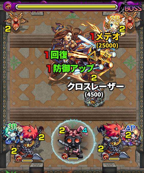覇者の塔21階 ボス3