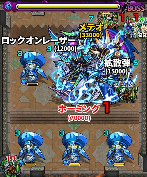 覇者の塔22階 ボス3