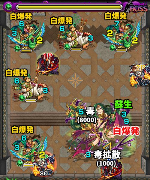 覇者の塔23階 ボス3