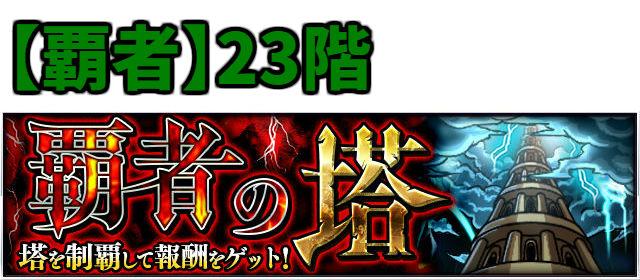覇者の塔【23階】 不死の緑魔神