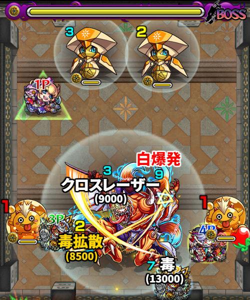 覇者の塔24階 ボス3