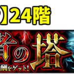 覇者の塔【24階】 毒舞の光武人