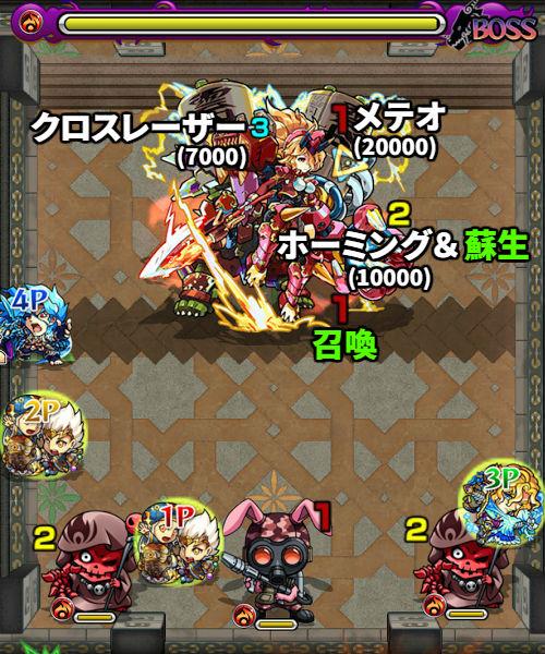 覇者の塔25階 ボス4