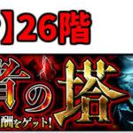 覇者の塔【26階】 業炎の輪廻