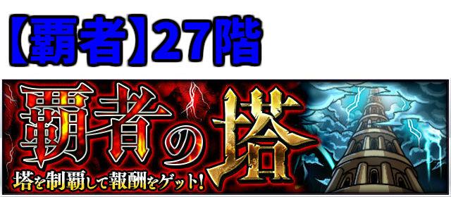 覇者の塔【27階】 凍てつく無限回廊