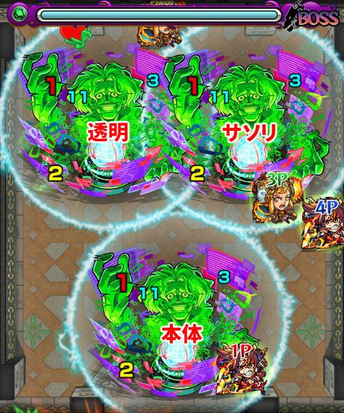 覇者の塔28階 ボス1