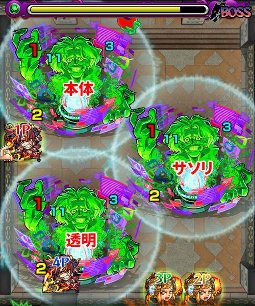 覇者の塔28階 ボス3