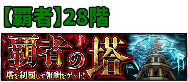 覇者の塔【28階】 グリーンブレークスルー