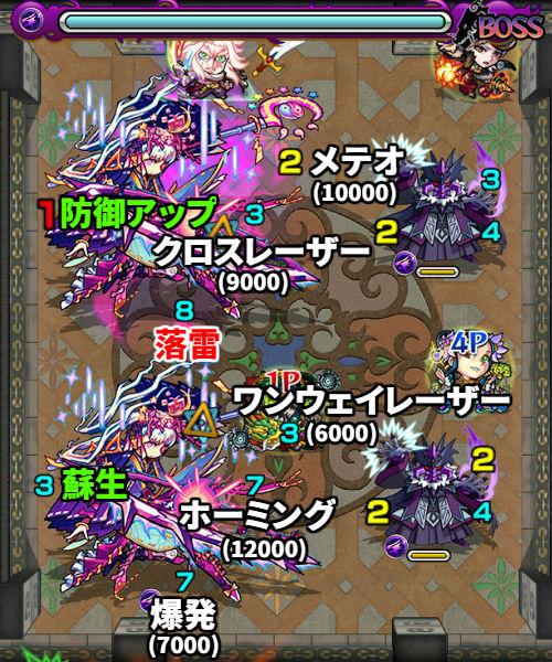 覇者の塔29階 ボス2