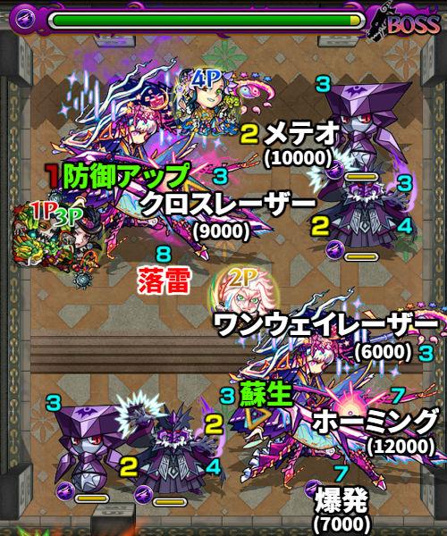 覇者の塔29階 ボス3