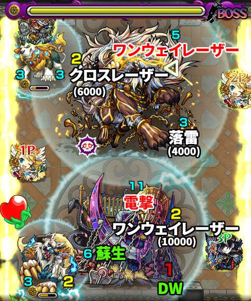 覇者の塔30階 ボス1-2