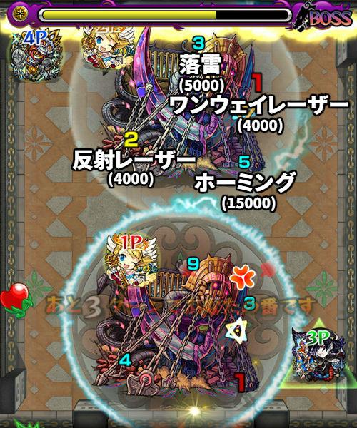 覇者の塔30階 ボス1-3