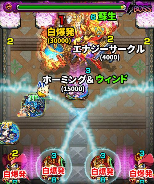 覇者の塔31階 ボス2