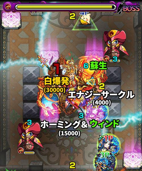 覇者の塔31階 ボス3