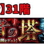 覇者の塔【31階】 非天の迷宮