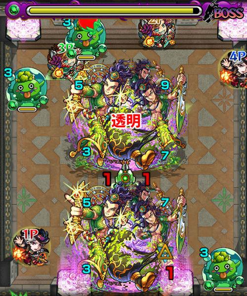 覇者の塔33階 ボス3