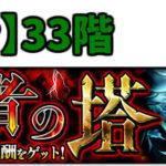 覇者の塔【33階】 翠天の陽炎