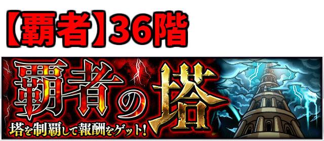 覇者の塔【36階】 灼炎の黄泉比良坂