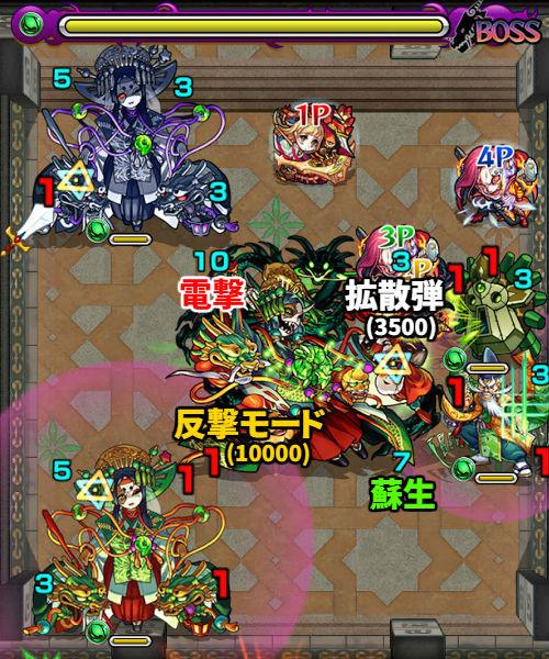 覇者の塔37階 ボス4