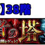 覇者の塔【38階】 天叢雲の再臨