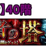 覇者の塔【40階】 封印の破壊神(咎極)
