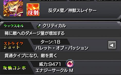 宿命の魔銃姫 エティカ(進化)
