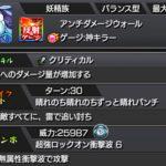 青天ヒーロー ミスターテルテル(進化)