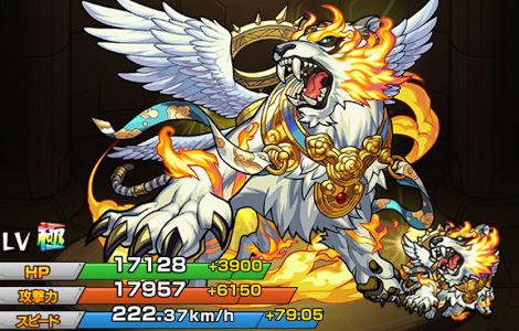 豊穣の守護神獣 ティグノス(進化)