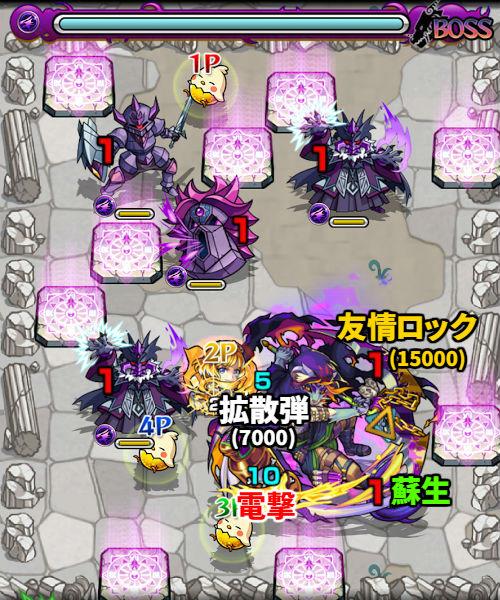 ウィル【2】死陣の広間 ボス1