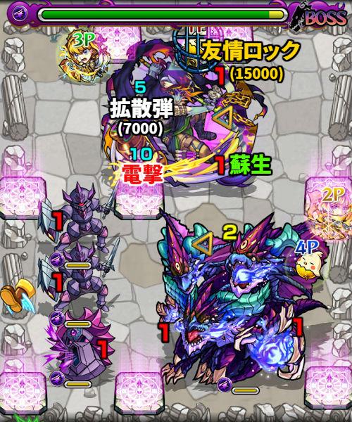 ウィル【2】死陣の広間 ボス2