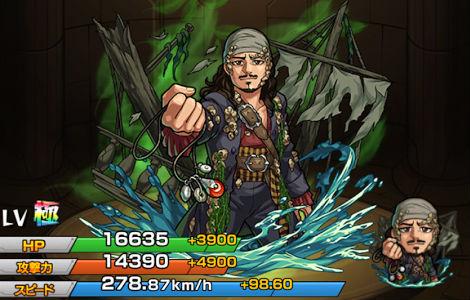幽霊船の船長 ウィル・ターナー(進化)