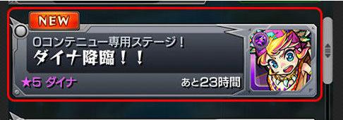 原始竜の黒い翼 ダイナ(EX)
