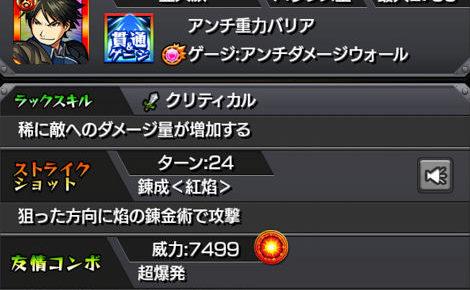 焔の錬金術師 ロイ・マスタング(進化)