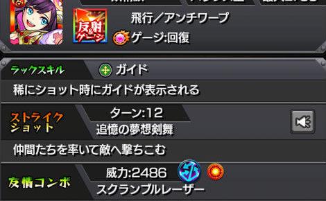 花ノ国の精 紫苑(神化)