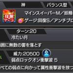 月想ノ女神 ツクヨミ零(進化)