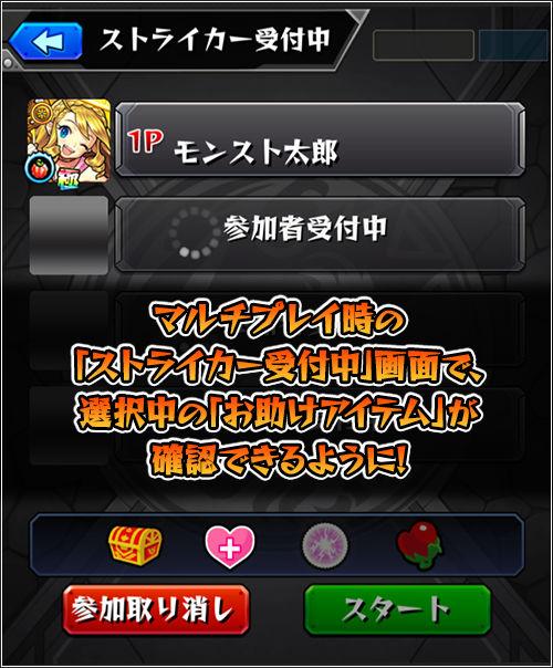 マルチプレイ時の「ストライカー受付中」画面で、選択中の「お助けアイテム」が確認できるように!