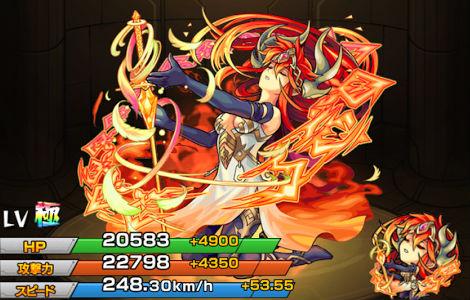 聖炎の女神 アグナムート(獣神化)