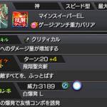 聖炎の女神 アグナムートX(獣神化)