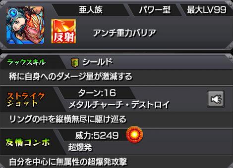 葵&フォックスメタル(葵)