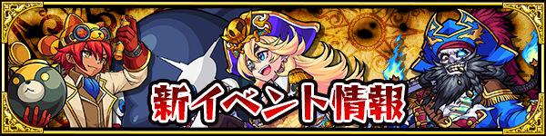 新イベント「大海賊クロニクル」
