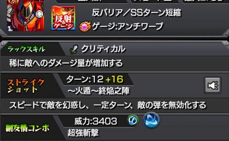 極ノ忍 HANZO(獣神化)