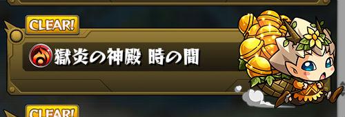 獄炎の神殿 時の間・壱/弐(1/2)