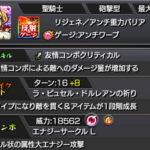 希望の大聖女 ジャンヌ・ダルク(獣神化)