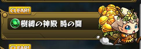 樹縛の神殿 時の間・壱/弐(1/2)