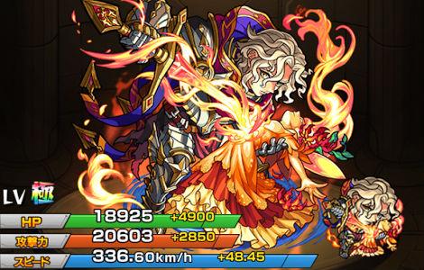 決せし裏切りの騎士 ランスロットX(獣神化)