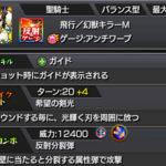 決戦の聖勇者 ロイゼ(獣神化)
