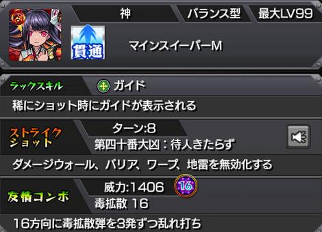 大凶ノ巫女 みくも(進化)
