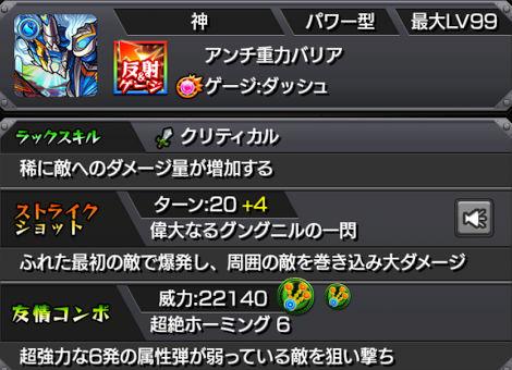 目覚めたる戦神 オーディン(獣神化)